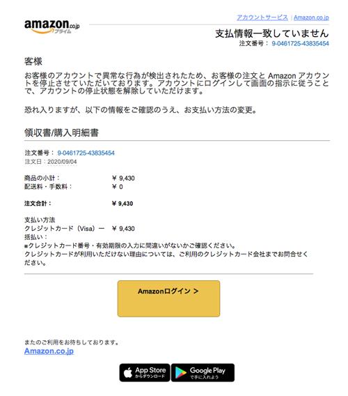 支払情報一致していません(Amazon装い、アカウントを停止をかたる詐欺メール) | 迷惑メール実例135』