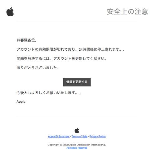 アカウントを確認します(Apple を装い、アカウントの更新をかたる詐欺メール) | 迷惑メール実例139