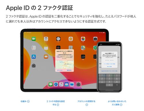 Apple ID の認証を二重化することでセキュリティを強化する『2 ファクタ認証』