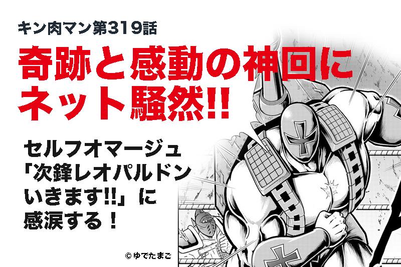 【キン肉マン第319話】奇跡と感動の神回!次鋒レオパルドンいきます!!