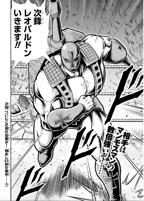 「次鋒レオパルドンいきます!!」