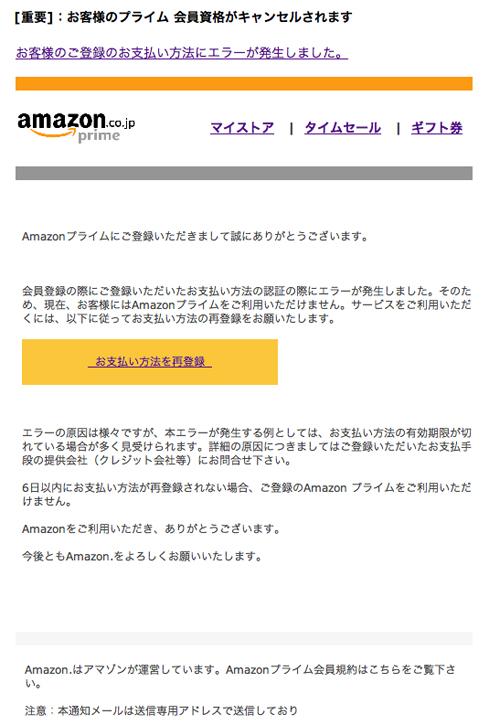 [重要]:お客様のプライム 会員資格がキャンセルされます(Amazonの認証エラーをかたる詐欺メール) | 迷惑メール実例142