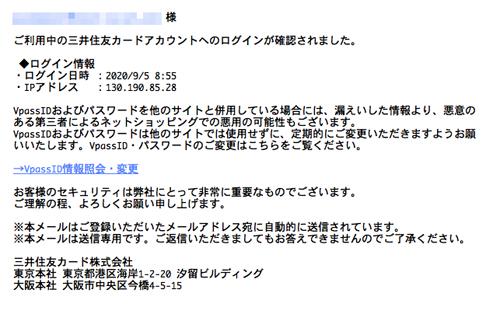 三井住友カード【重要】(三井住友カード株式会社をかたる詐欺メール) | 迷惑メール実例143