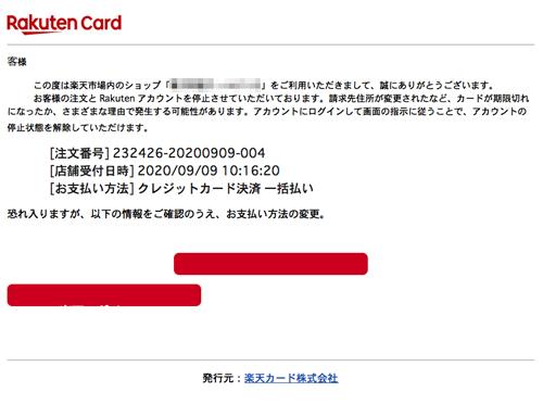 【楽天市場】注文とアカウントは停止されました(注文停止を装った詐欺メール) | 迷惑メール実例146