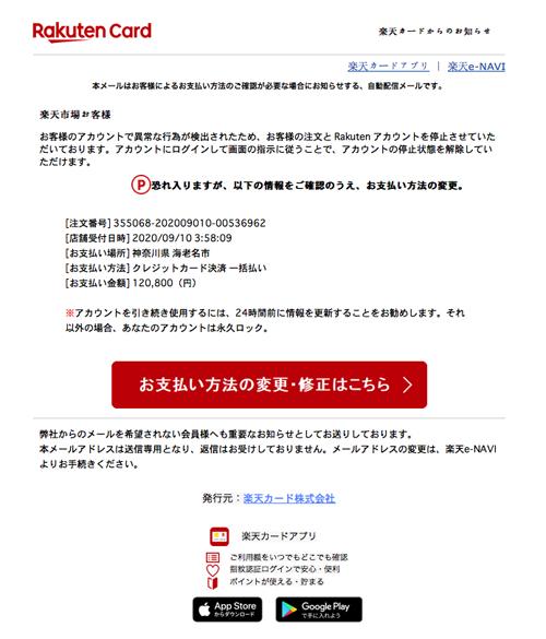 【楽天市場】お支払い方法変更のお願い(自動配信メール) 神奈川県海老名市での不正クレジット購入   迷惑メール実例149