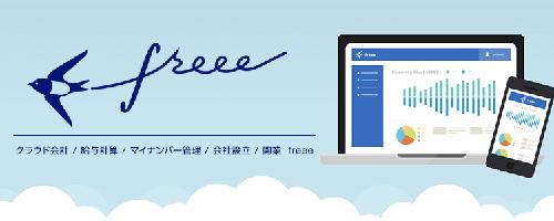 【福を呼ぶ金銭管理】会計ソフト「弥生会計」「freee」を無料で導入する   福業ナビ002