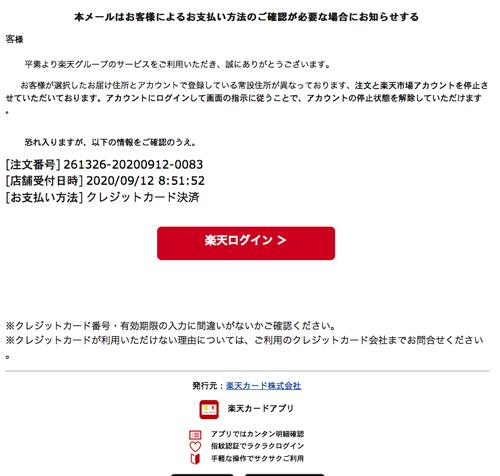 【楽天市場】注文の住所一致していません(アカウントの停止と脅かす詐欺メール) | 迷惑メール実例152
