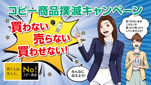 「コピー商品撲滅キャンペーン」(特許庁)