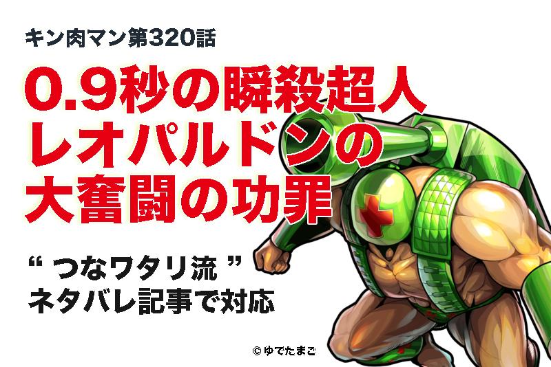 【キン肉マン第320話】0.9秒の瞬殺超人レオパルドンの大奮闘の功罪