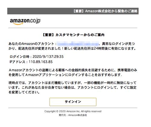 アカウントのセキュリティ7:29:35(Amazonを装った詐欺メール)   迷惑メール実例155
