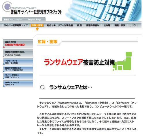 ランサムウェアとは・・(警察庁 サイバー犯罪対策プロジェクト)