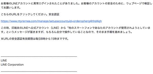 LINEにご登録のアカウント(名前、パスワード、その他の個人情報)の確認 | 迷惑メール実例163