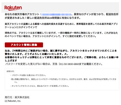 【楽天会員】あなたのアカウントは盗難の危険にさらされています | 迷惑メール実例164