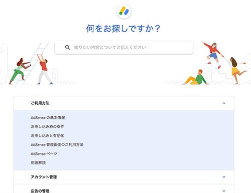 【Googleアドセンス問い合わせ方法】AdSenseヘルプからメールを送る