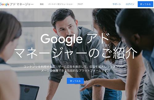 Google アド マネージャーは導入した方がいいの?