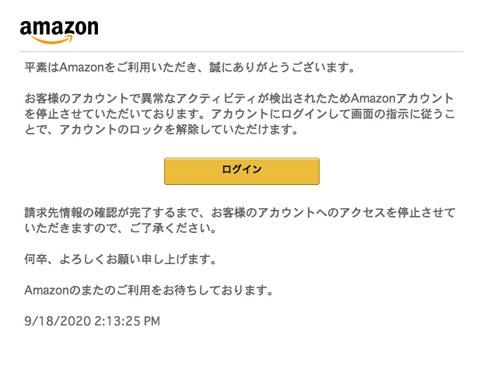 個人情報の確認(Amazonでの異常なアクティビティを装った詐欺メール) | 迷惑メール実例168