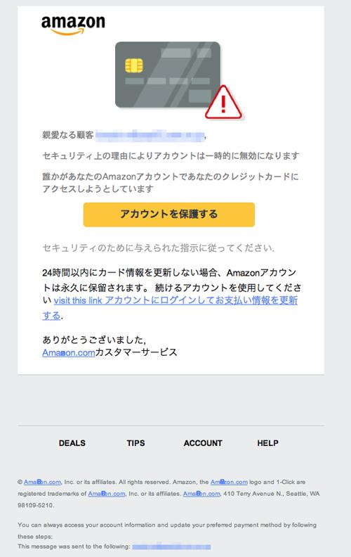 Amazon.co.jp不審な決済活動!(Amazonを装った詐欺メール) | 迷惑メール実例169