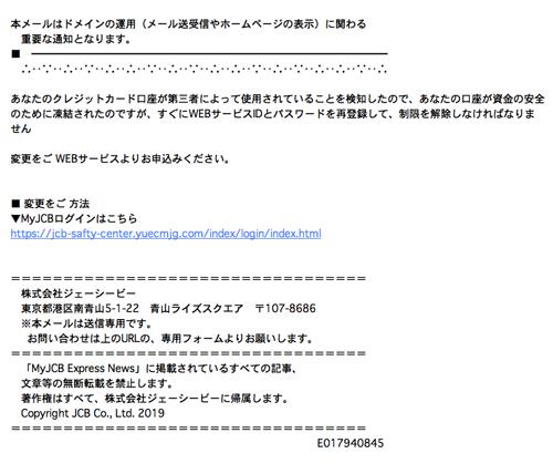 お客様のJCBアカウントがロックされている 番号:「87851595」(JCBカードを名乗る詐欺メール) | 迷惑メール実例170