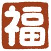 【福を呼ぶ金銭管理】確定申告が必要な人&申告した方がいい人 | 福業ナビ003