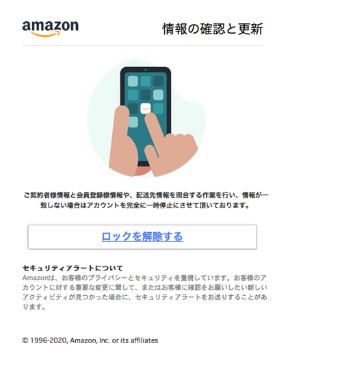 Amazon SECURITY ALERT プライバシーポリシーの変更とセキュリティ保護のためにカード情報と請求先住所などの確認を求められますのでお知らせします。 | 迷惑メール実例190