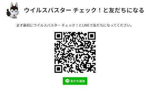 LINE向けセキュリティサービス「ウイルスバスター チェック!」の無償提供開始!