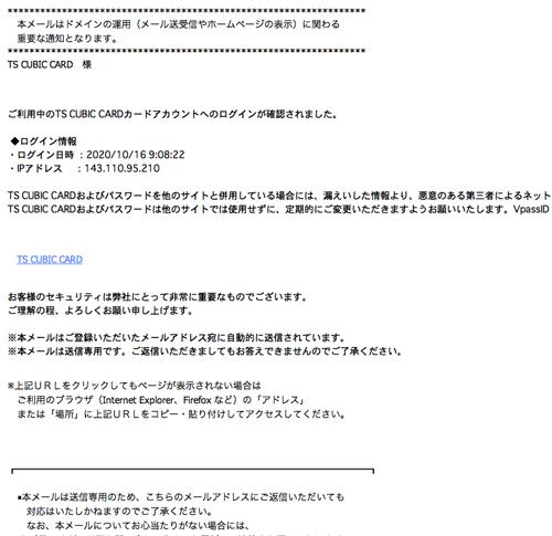 【TS CUBIC CARD】重要な通知(トヨタファイナンスを装った詐欺メール)