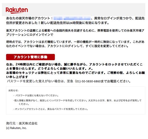 【重要】あなたのアカウントは盗難の危険にさらされています(楽天市場のアカウントで異常なログイン?)   迷惑メール実例193