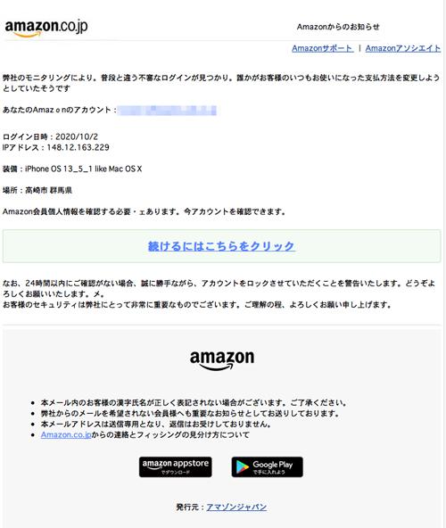 アカウントがロックされたので、ご注意下さい(amazonでの不審なログインを装った詐欺メール) | 迷惑メール実例194