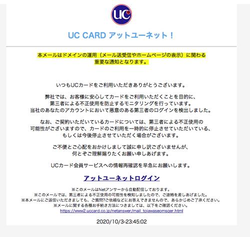 UC カード【重要:必ずお読みください】(UCカードを装った詐欺メール) | 迷惑メール実例196