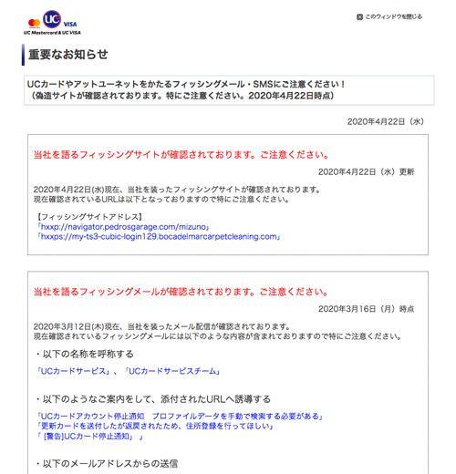UCカードやアットユーネットをかたるフィッシングメール