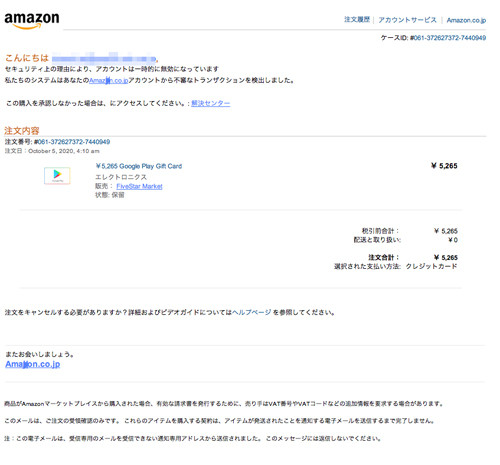 Amazon.co.jpでの不審な取引に関する情報(amazonでの不審な購入をかたる詐欺メール) | 迷惑メール実例199