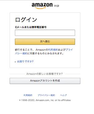 お客様のアカウントが別の機器に登録されていることを検出しました(Amazonのアカウント停止をかたる詐欺メール)   迷惑メール実例204