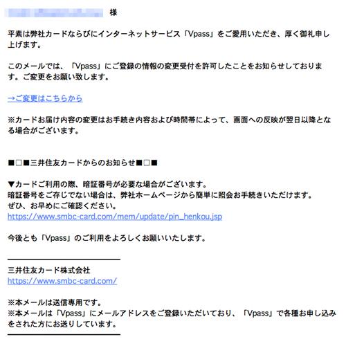 【三井住友カード】お届け情報変更受付のお知らせ(Vpassの 情報変更をかたる詐欺メール) | 迷惑メール実例206