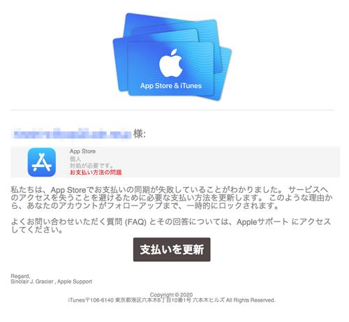 システムは支払いの詳細にエラーを見つけました。 【必要なアクション】(Appleサポートを装った詐欺メール)   迷惑メール実例210
