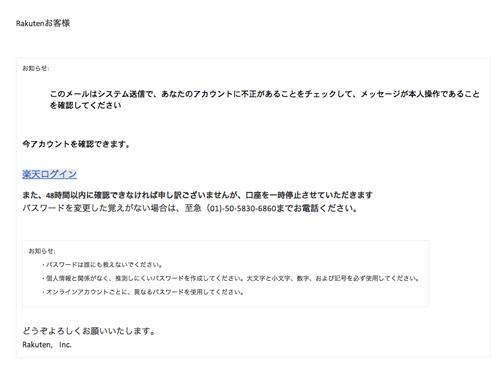 [楽天]重要:ユーザーアカウント異常!(楽天市場を装った詐欺メール)   迷惑メール実例212