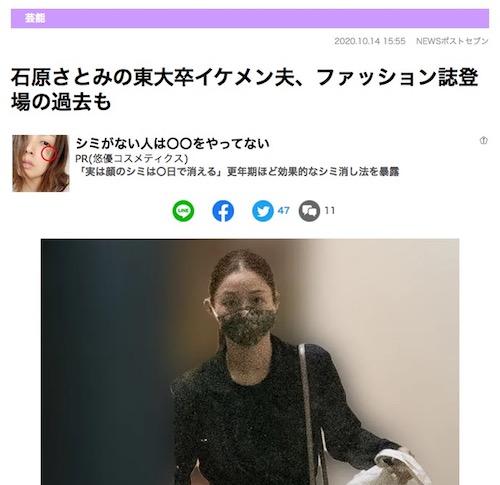 石原さとみの東大卒イケメン夫、ファッション誌登場の過去も(2020.10.14 15:55  NEWSポストセブン)