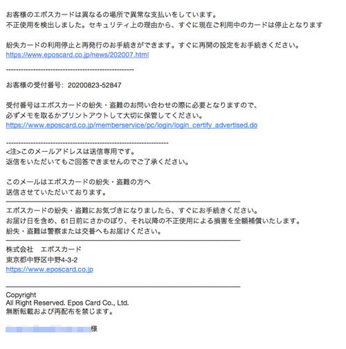 【重要】エポスカードの紛失・盗難のご連絡(被害に遭った場合の問い合わせ電話番号) | 迷惑メール実例220
