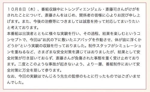 トレンディエンジェル斎藤さん全治2~3カ月の大ケガ!フジテレビお詫び | 謝罪文 実例008