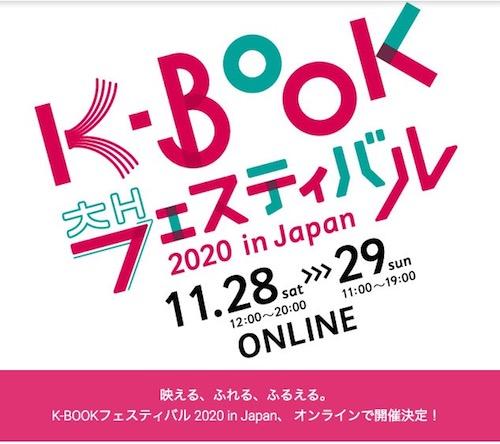 「K-BOOKフェスティバル2020 in Japan」が2020年11月28、29日にオンラインで開催