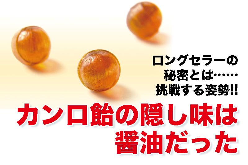 【カンロ飴の隠し味は醤油!】ロングセラーの秘密は、挑戦する姿勢!
