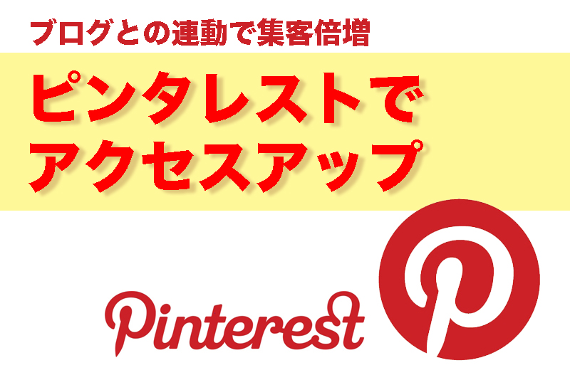 【ピンタレストでアクセスアップ】Pinterestとブログの連動で集客倍増
