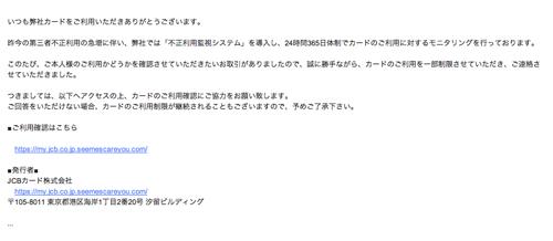 <重要>【My JCB】ご利用確認のお願い(JCBカードをかたる詐欺メール)