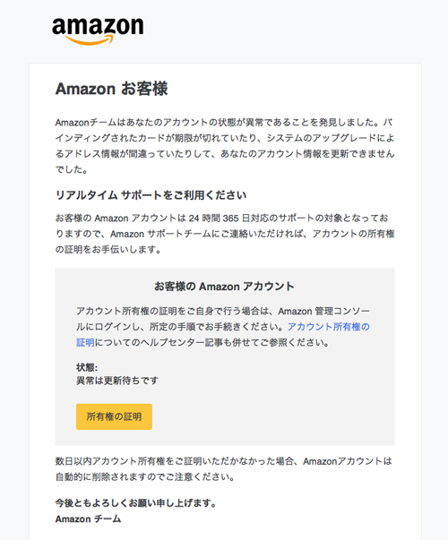 Amazon.co.jp アカウント所有権の証明(名前、その他個人情報)の確認(amazonのリアルタイム サポートを装った詐欺メール)