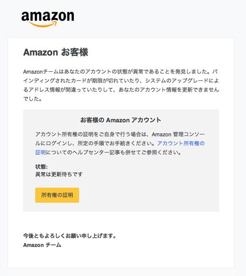 Amazon.co.jp アカウント所有権の証明(名前、その他個人情報)の確認(amazonを装ったアカウントの異常を発見したと脅かす詐欺メール)