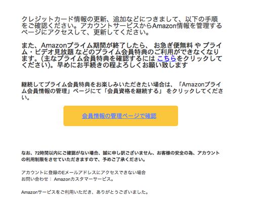 Amazonプライムの自動更新設定を解除いたしました!(amazonを装った、プライム会員資格の継続を促す詐欺メール)
