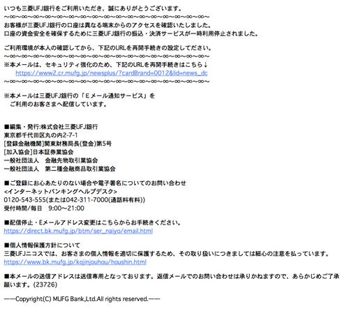 <重要>【三菱UFJ銀行】 「振込・決済」の一部サービス停止のお知らせ(三菱UFJ銀行からのカードの利用制限を装った詐欺メール) | 迷惑メール282