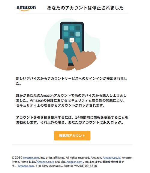 Amazon あなたのアカウントは停止されました!(amazonを装い、新しいデバイスからサインインが検出されアカウントは停止したと脅かす詐欺メール)