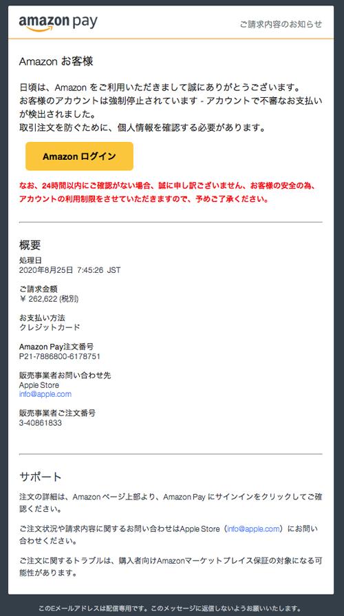 Amazon Pay ご請求内容のお知らせ(amazonを装い、お客様のアカウントは強制停止されていますと脅かす詐欺メール)
