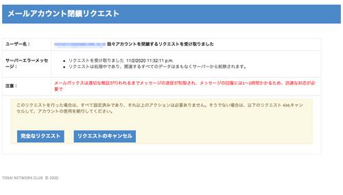 進行中のメールアカウント閉鎖リクエスト(プロバイダ TOKAI NETWORK CLUBを装い、メールアカウントを閉鎖すると驚かす詐欺メール)