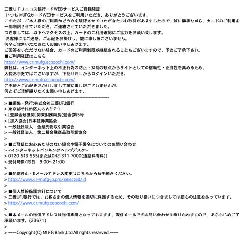 【三菱UFJ銀行】重要:必ずお読みください(三菱UFJ銀行をかたる詐欺メール) | 迷惑メール実例239